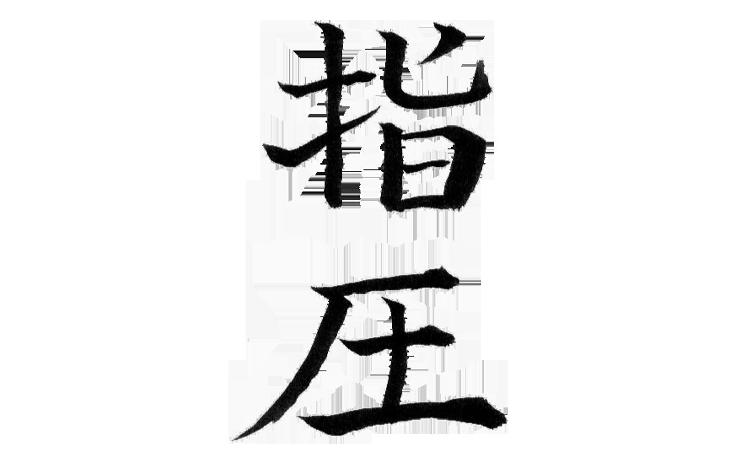prova vettoriale shiatsu_2